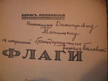 medium_Chmelev_balmont_poplavski_charchoune2_012.jpg