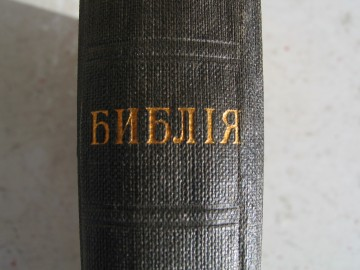 medium_bible_005.jpg