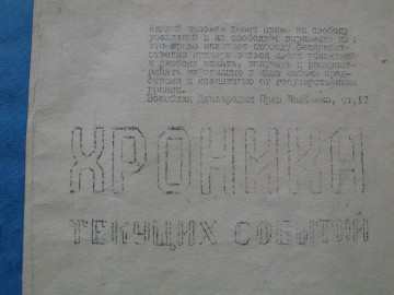 medium_rojan_cronica_remiz_008.jpg