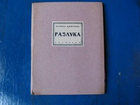 Tsvetaieva, Campagnola 001-1.jpg